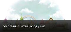 бесплатные игры Город у нас