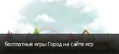 бесплатные игры Город на сайте игр