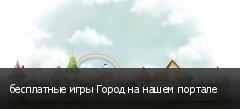 бесплатные игры Город на нашем портале