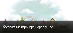 бесплатные игры про Город у нас