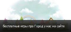 бесплатные игры про Город у нас на сайте