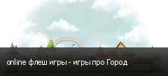 online флеш игры - игры про Город