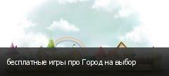 бесплатные игры про Город на выбор