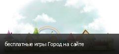 бесплатные игры Город на сайте
