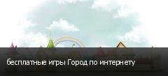 бесплатные игры Город по интернету
