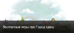 бесплатные игры про Город здесь