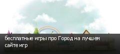 бесплатные игры про Город на лучшем сайте игр