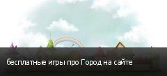 бесплатные игры про Город на сайте