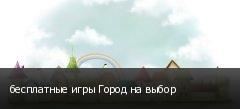 бесплатные игры Город на выбор