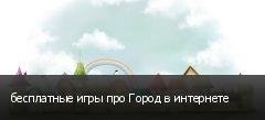 бесплатные игры про Город в интернете