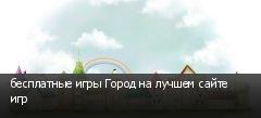 бесплатные игры Город на лучшем сайте игр