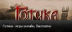 Готика - игры онлайн, бесплатно