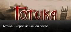 Готика - играй на нашем сайте