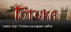 поиск игр- Готика на нашем сайте