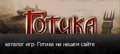 каталог игр- Готика на нашем сайте