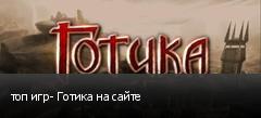 топ игр- Готика на сайте