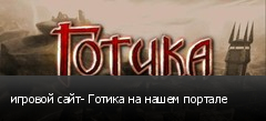 игровой сайт- Готика на нашем портале