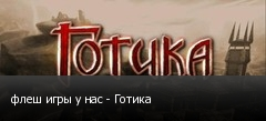 флеш игры у нас - Готика