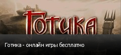 Готика - онлайн игры бесплатно