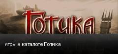 игры в каталоге Готика