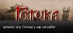 каталог игр- Готика у нас на сайте