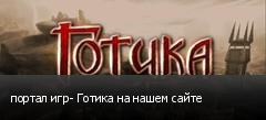 портал игр- Готика на нашем сайте