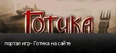 портал игр- Готика на сайте
