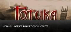 новые Готика на игровом сайте
