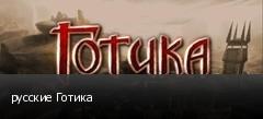 русские Готика