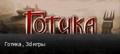 Готика , 3d игры