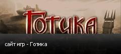 сайт игр - Готика