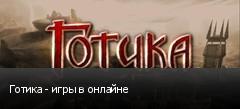 Готика - игры в онлайне