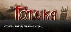 Готика - виртуальные игры