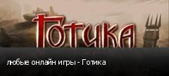 любые онлайн игры - Готика