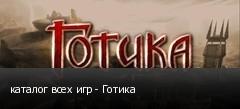 каталог всех игр - Готика