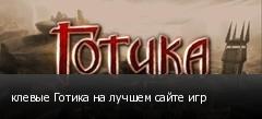 клевые Готика на лучшем сайте игр