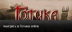 поиграть в Готика online