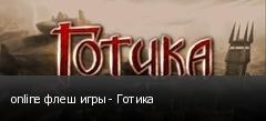 online флеш игры - Готика