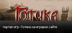 портал игр- Готика на игровом сайте
