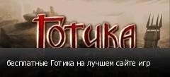 бесплатные Готика на лучшем сайте игр