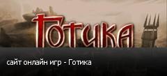 сайт онлайн игр - Готика