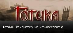 Готика - компьютерные игры бесплатно