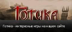 Готика - интересные игры на нашем сайте