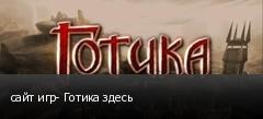 сайт игр- Готика здесь