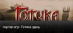 портал игр- Готика здесь