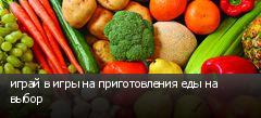 играй в игры на приготовления еды на выбор