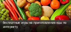 бесплатные игры на приготовления еды по интернету