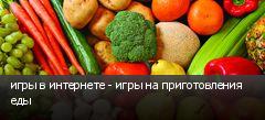 игры в интернете - игры на приготовления еды