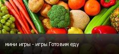 мини игры - игры Готовим еду