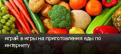 играй в игры на приготовления еды по интернету